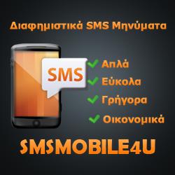 διαφημιστικά sms μηνύματα